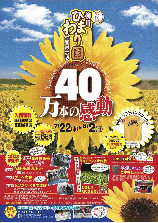 ひまわり2015-2