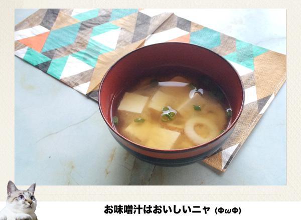 アサヒ味噌_2