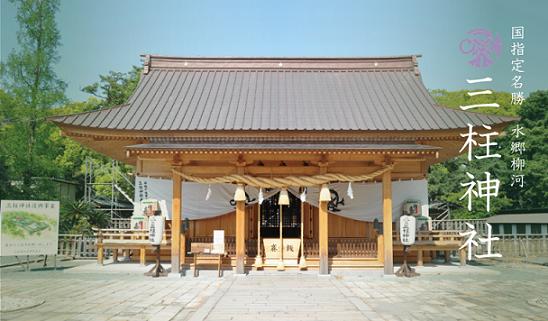 三柱神社-1
