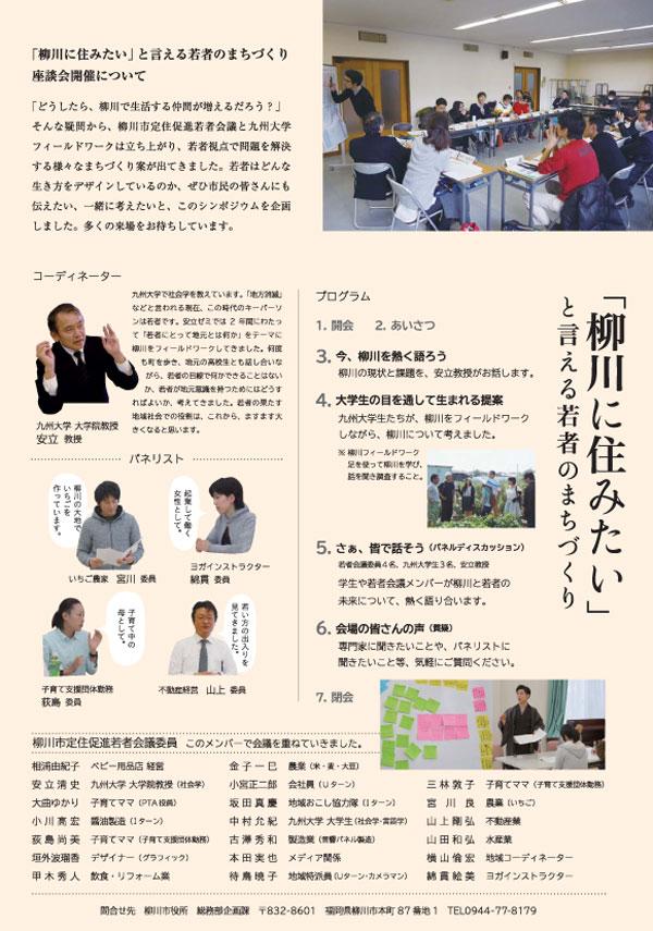 柳川に住みたい・座談会_2