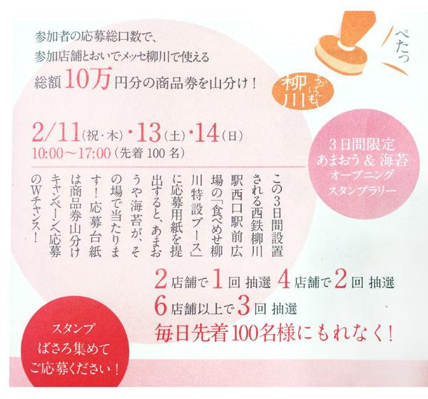 食べめせ柳川2016-3