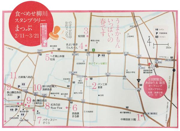 食べめせ柳川2016-1