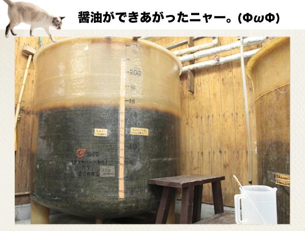 森山醤油_2