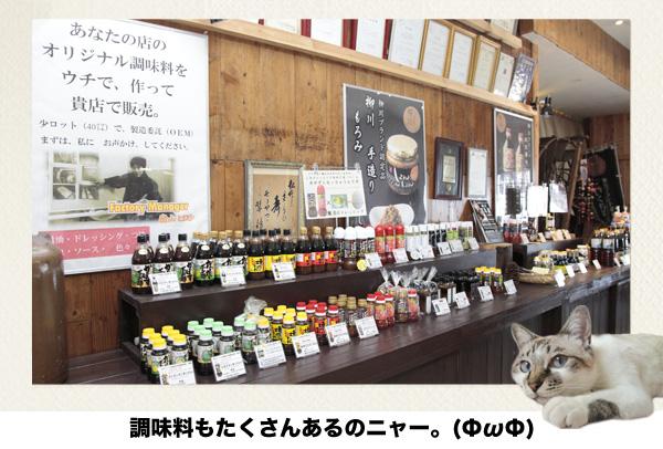 森山醤油_8