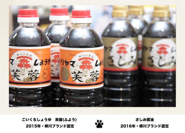 森山醤油_5
