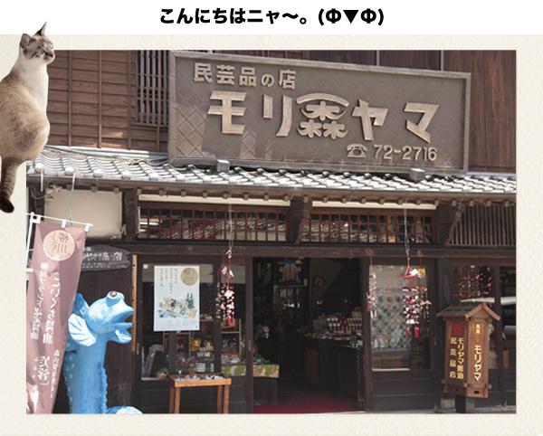 森山醤油_7