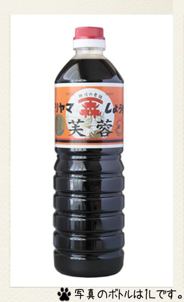 森山醤油_10