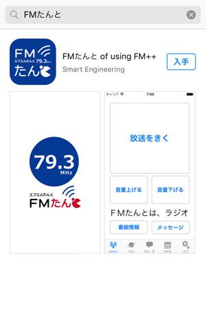 FMたんと5