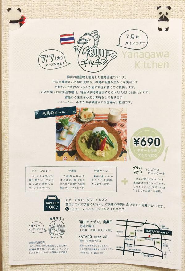 柳川キッチン2