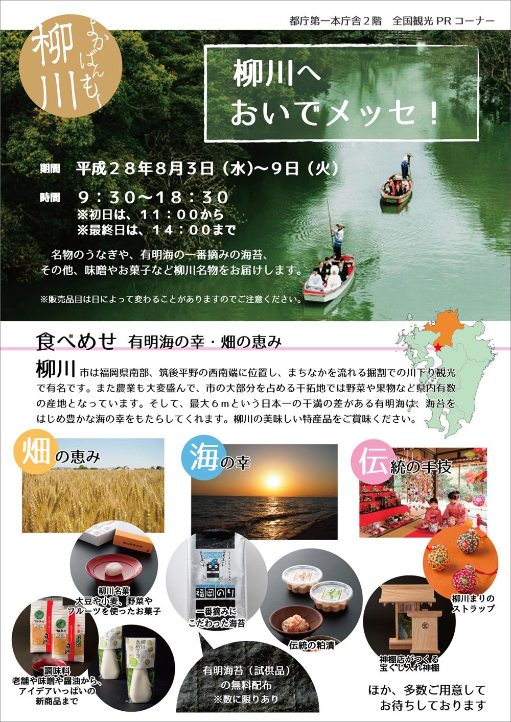 東京都庁 全国観光PRコーナー柳川市イベント2016
