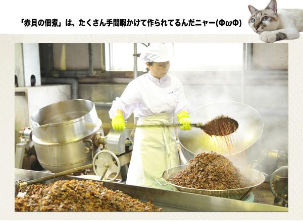 赤貝の佃煮_11