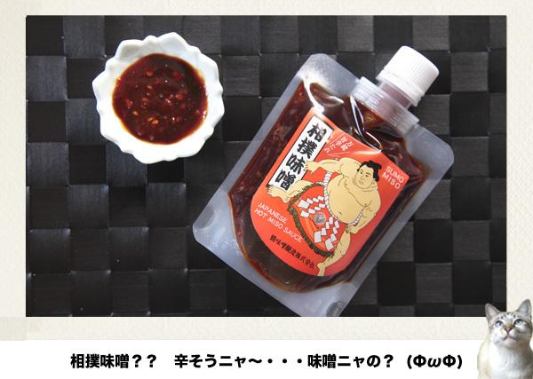 鶴味噌醸造㈱「相撲味噌」~ブランド認定品をめぐる旅VOL,10