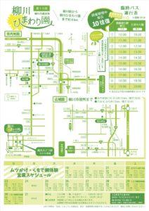 ひまわり園2017_18
