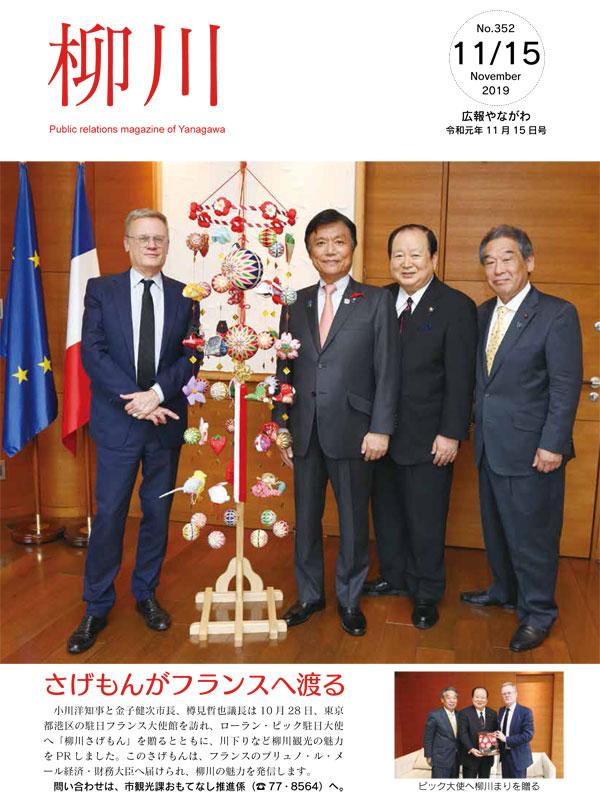 柳川市市報「広報やながわ2019年11月15日号」の表紙